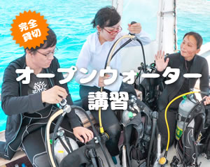 石垣島オープンウォーター講習