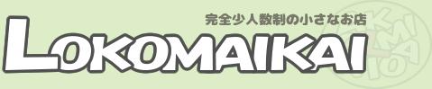 石垣島ロコマイカイダイビングスクール