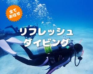 石垣島リフレッシュダイビング