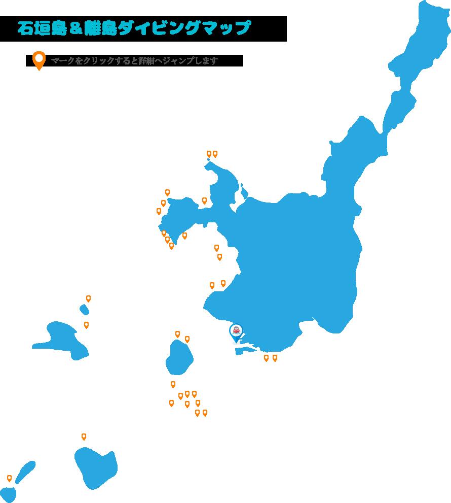 石垣島ダイビングポイント